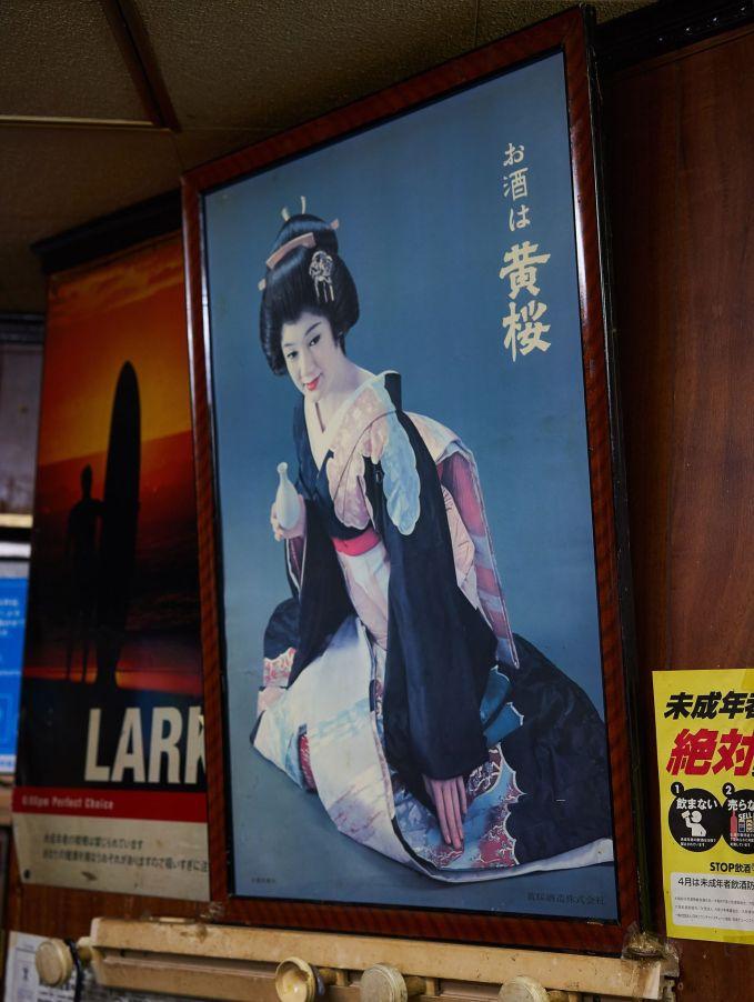 Kasetaniya.geisha